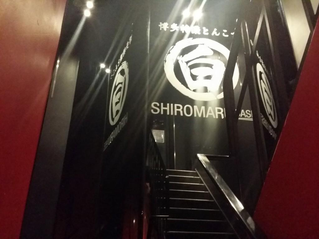 シロマルベース梅田
