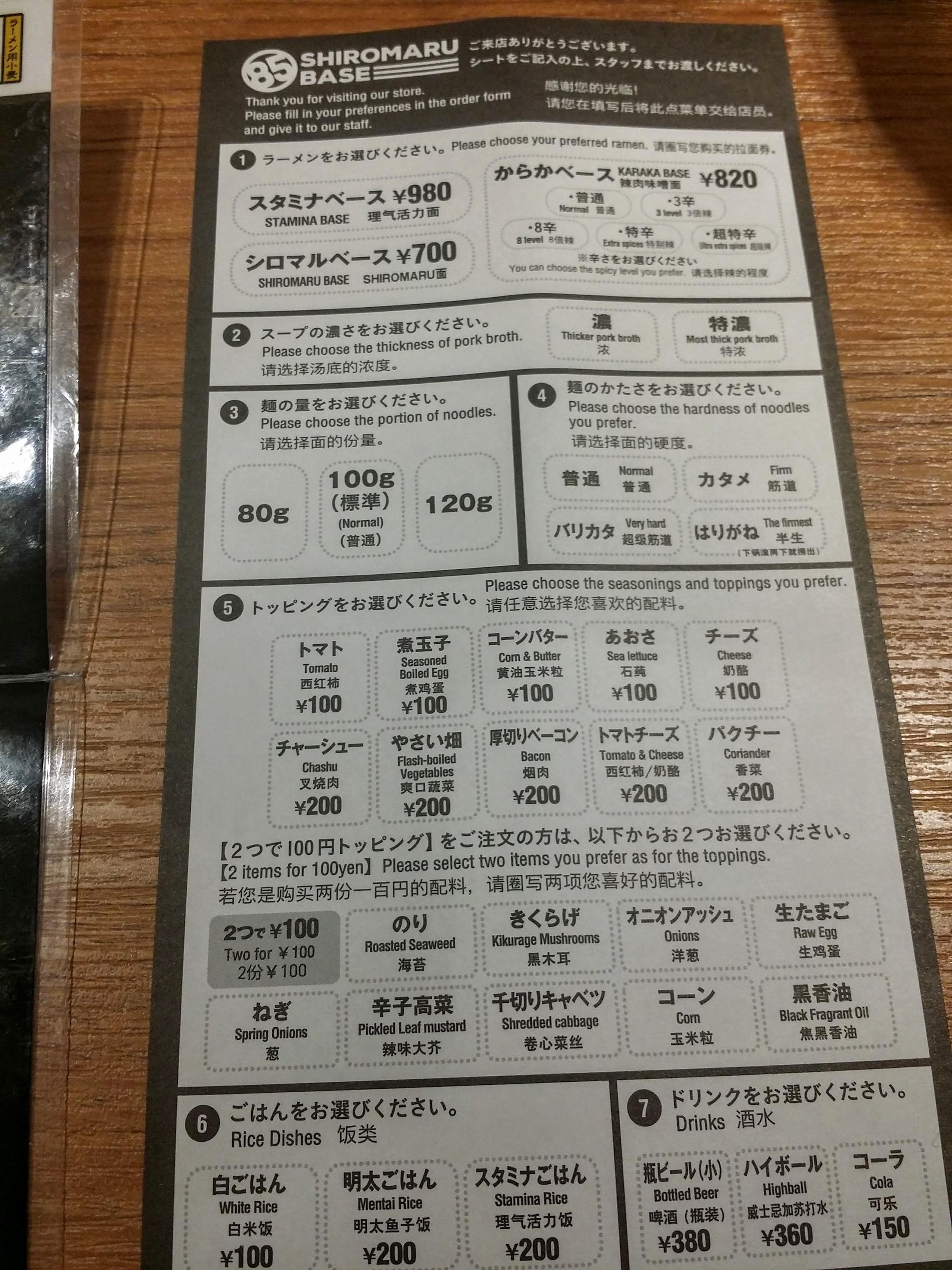 シロマルベース梅田3