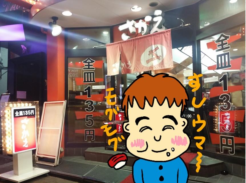 梅田回転寿司