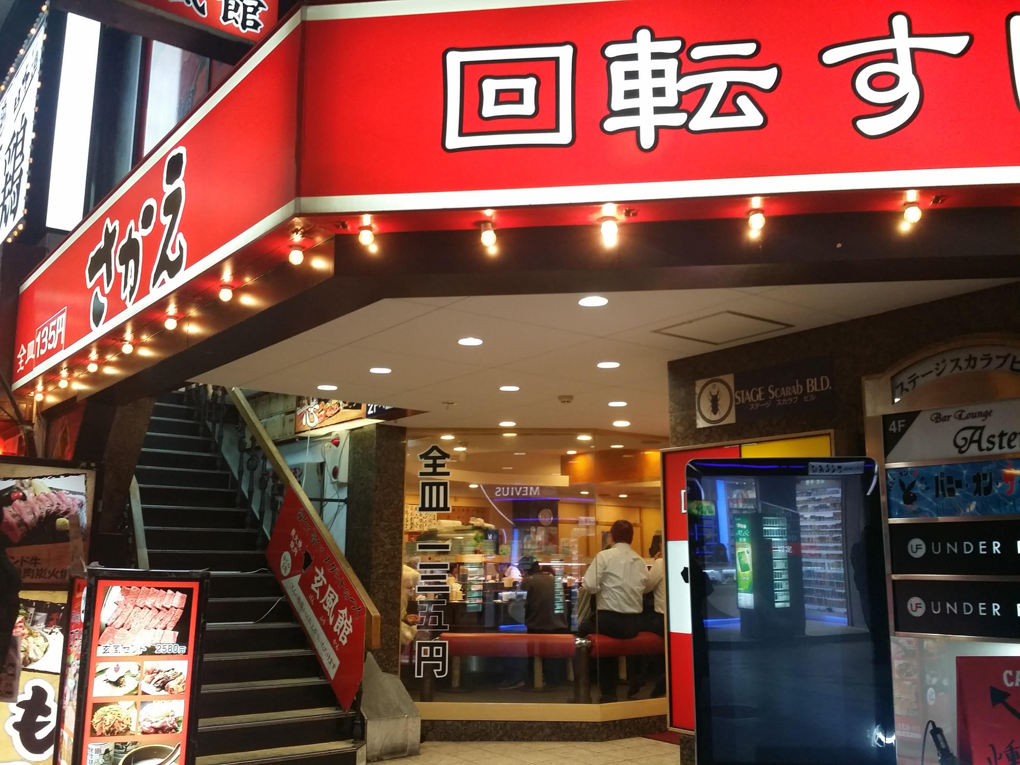 さかえ阪急東通り店