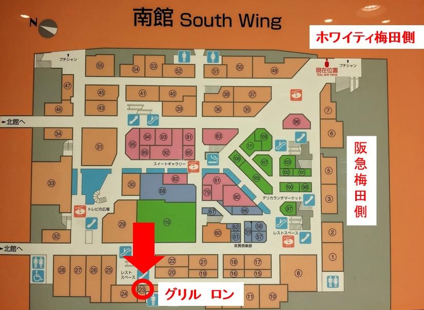 阪急三番街グルメマップ