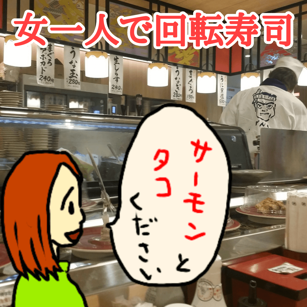 女一人で回転寿司
