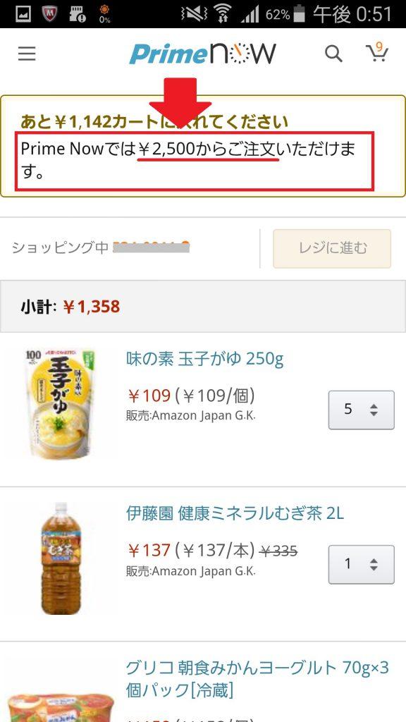プライムナウ商品選択6