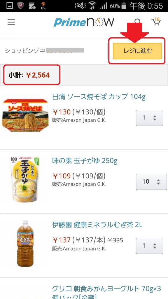 プライムナウ商品選択