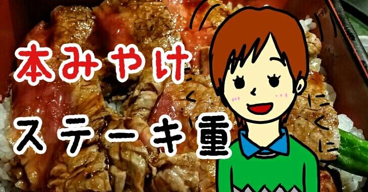 大阪梅田「本みやけ」ステーキ重