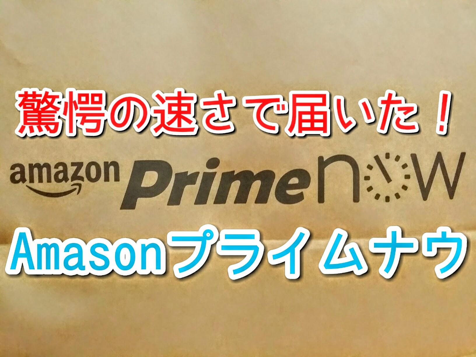 Amazon Prime Nowプライムナウ