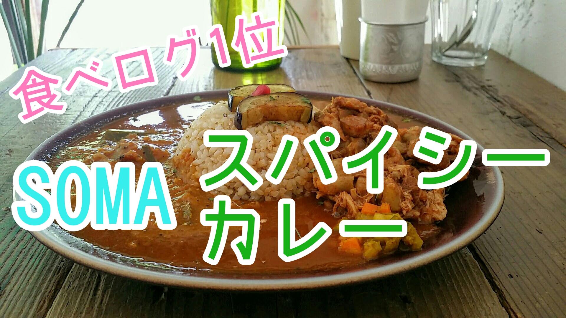 大阪梅田中津「SOMA」カレー屋