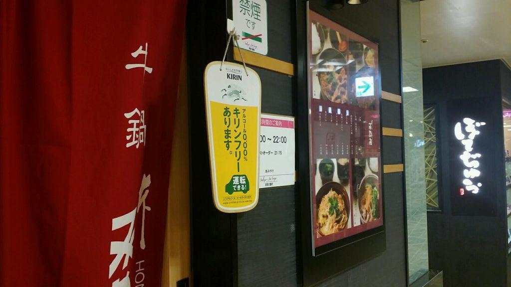 大阪梅田「本みやけ」牛鍋