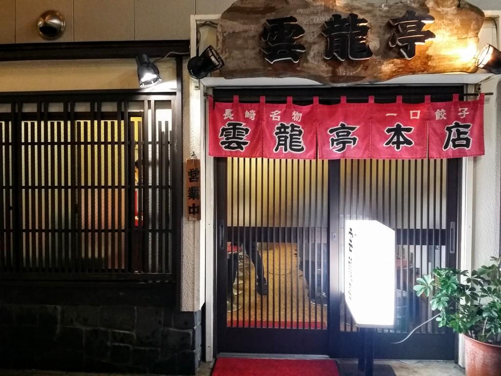 雲龍亭本店