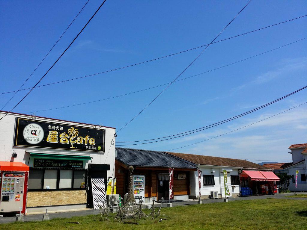 やすらぎ伊王島の飲食店
