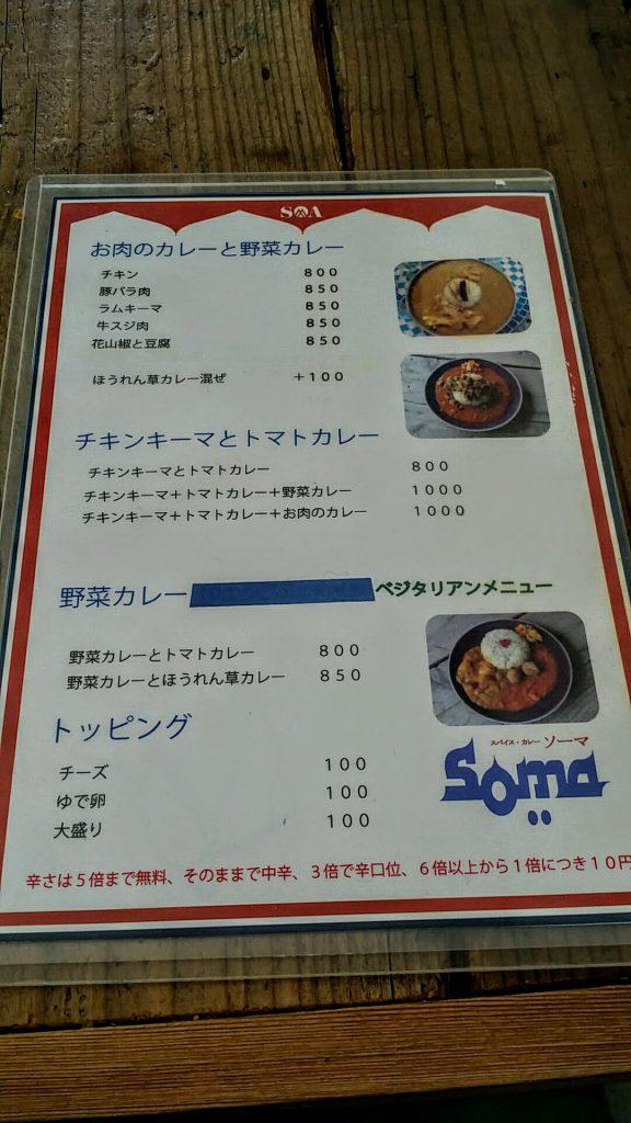 大阪梅田中津「SOMA」カレーのメニュー