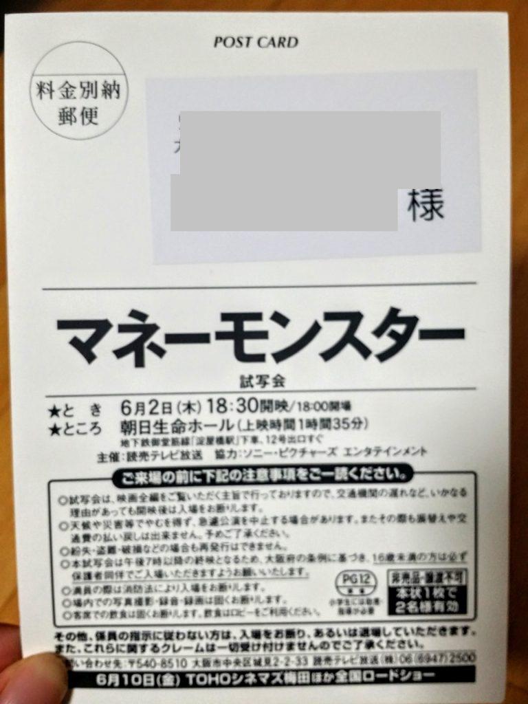 マネーモンスター試写会大阪2