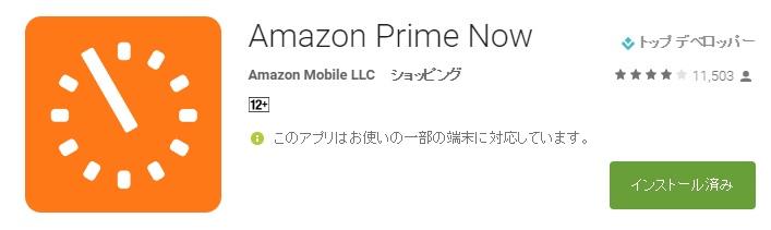 amazonprimenowアプリ