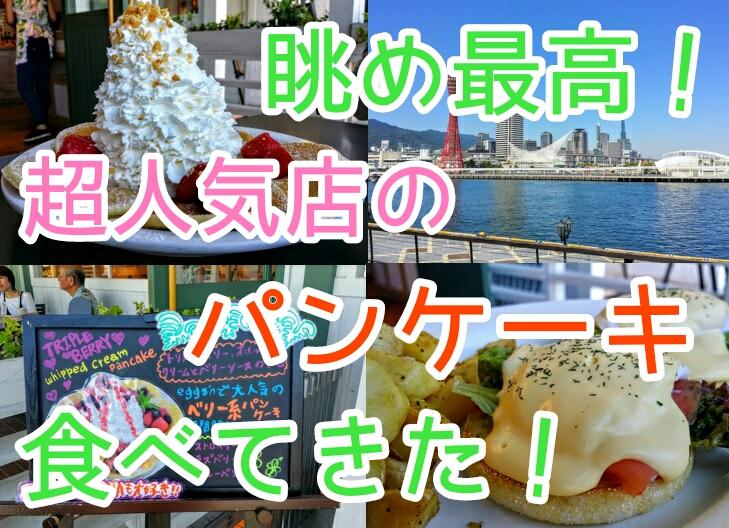 Eggs'n Thingエッグスンシングス神戸