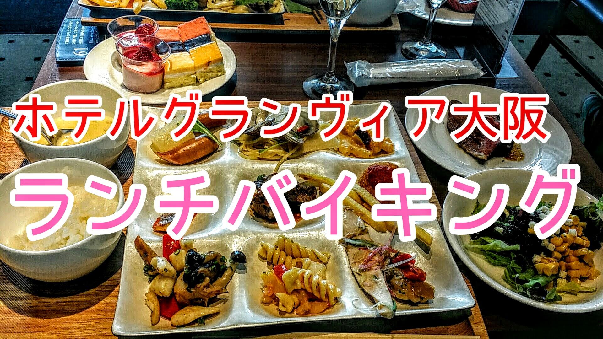 ホテルグランヴィア大阪ランチバイキング