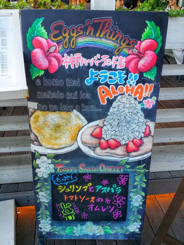エッグスンシングス神戸ハーバーランド手作りポップ