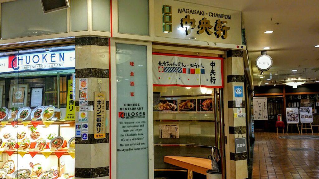 大阪梅田「中央軒」