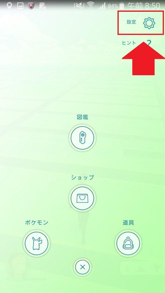 ポケモンgoバッテリーセーバー