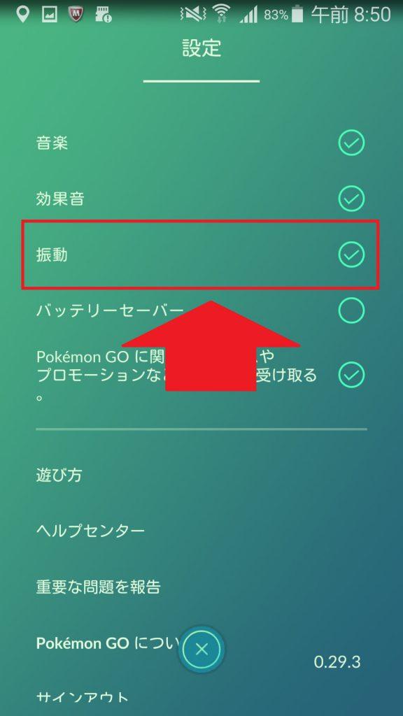 ポケモンgo振動a