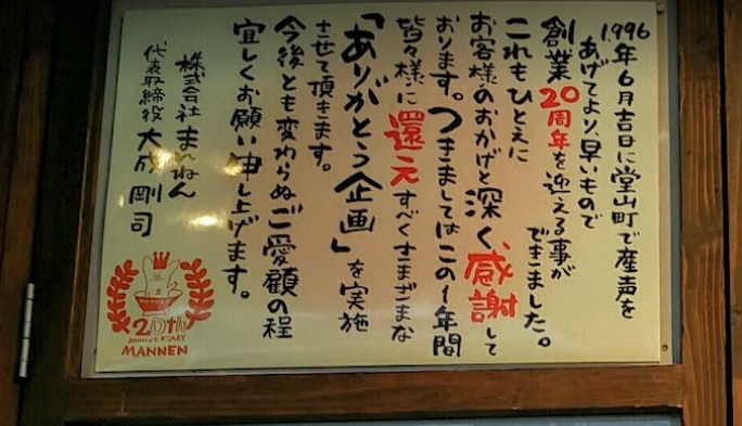 まんねん梅田本店20周年
