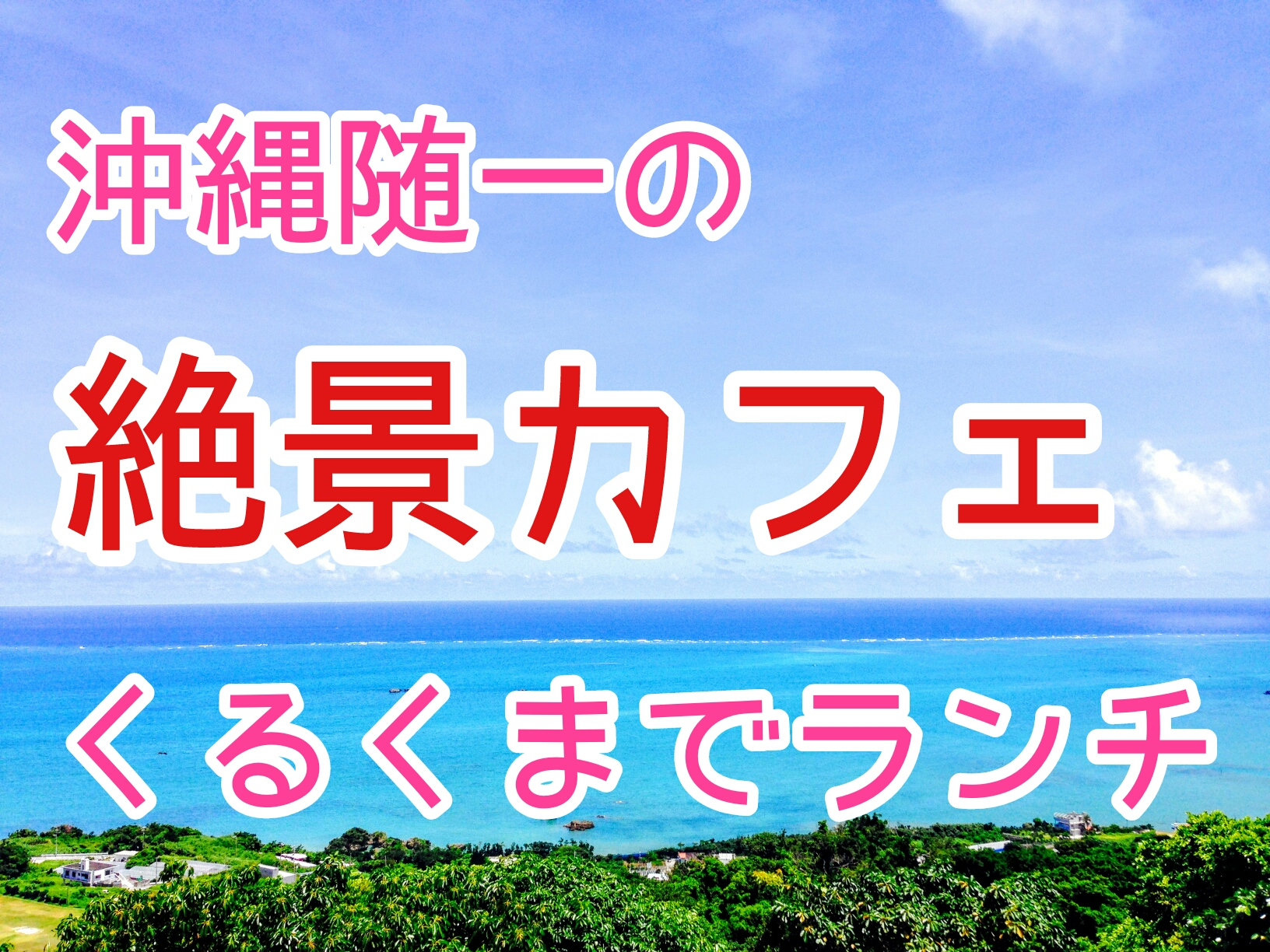 カフェくるくま絶景海