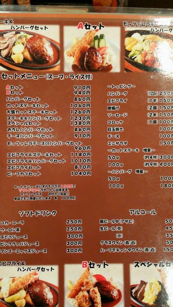 大阪駅前第3ビル「ぶどう亭」外メニュー