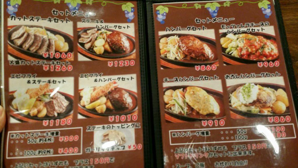 阪駅前第3ビル「ぶどう亭」メニュー