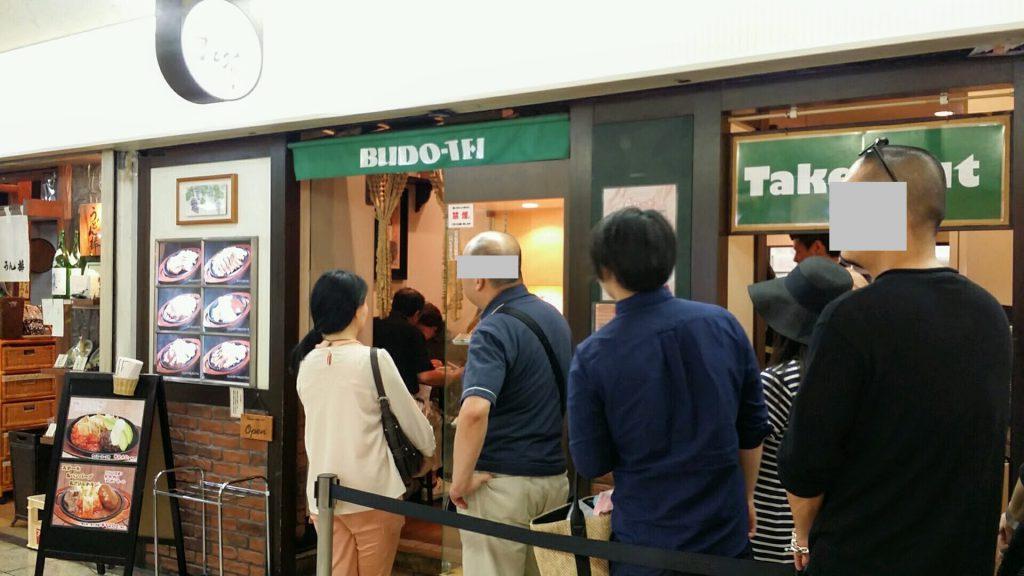 大阪駅前第3ビル「ぶどう亭」