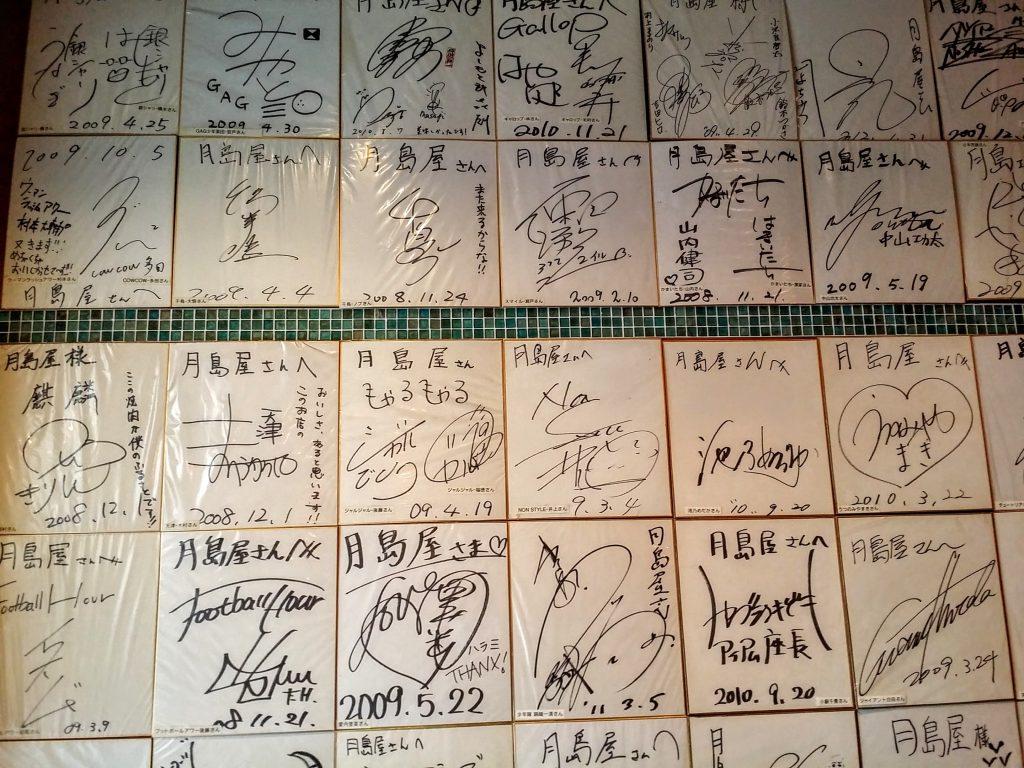 大阪難波千日前「月島屋」焼肉屋、吉本芸人のサイン