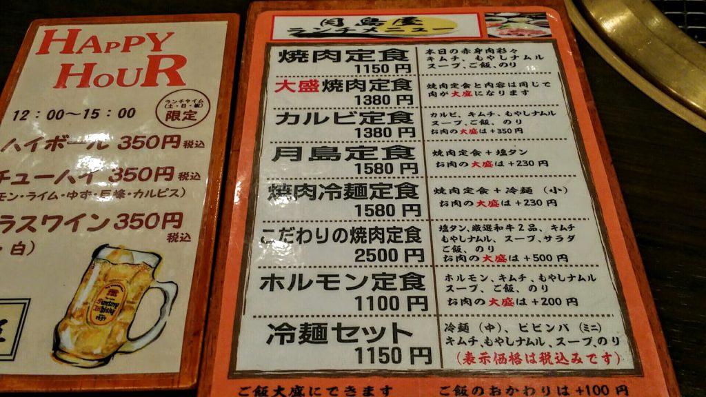 大阪難波千日前「月島屋」焼肉屋メニュー