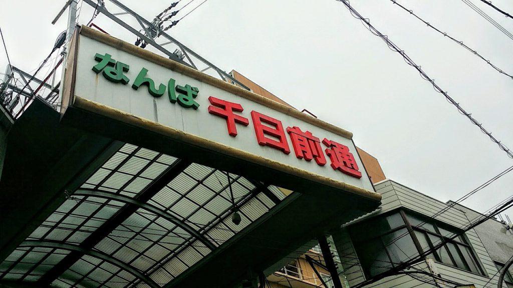 大阪難波千日前「月島屋」焼肉