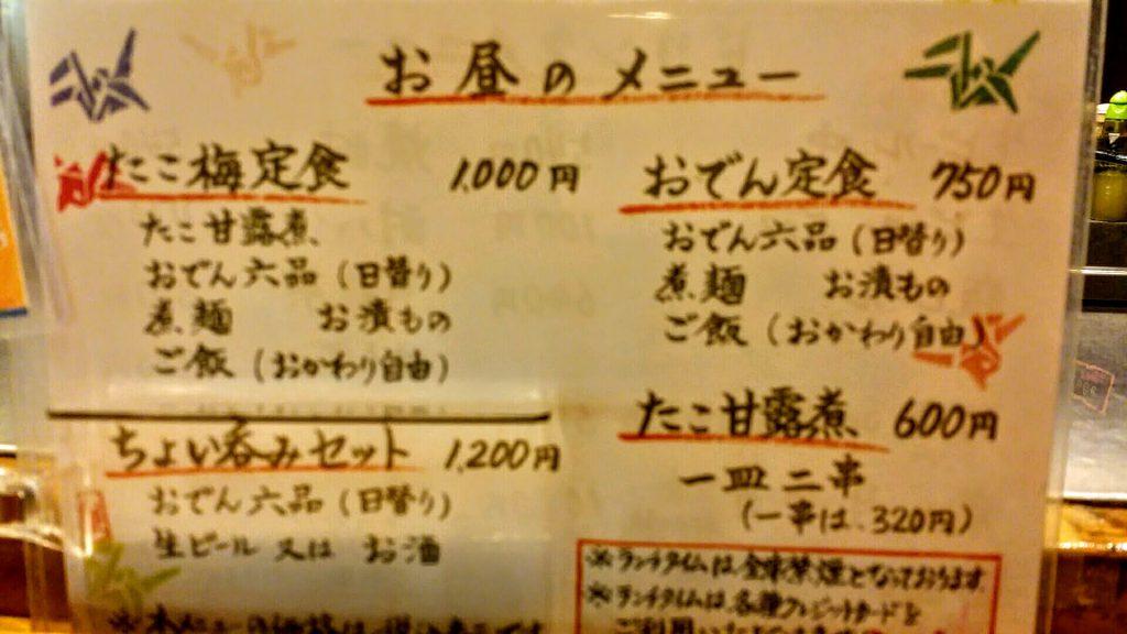 大阪梅田「たこ梅北店」ランチメニュー