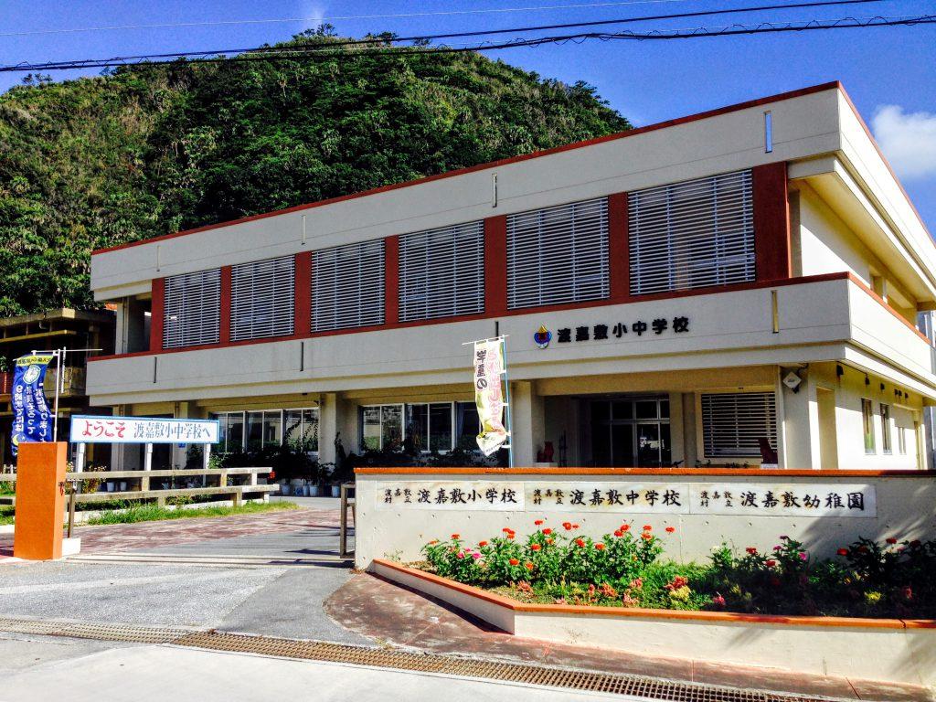 渡嘉敷島学校