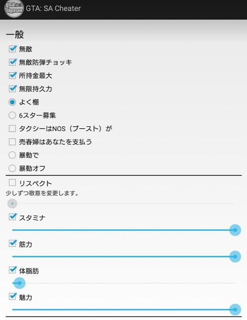グラセフチートアプリ10