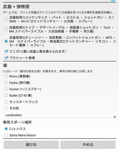 グラセフチートアプリ11
