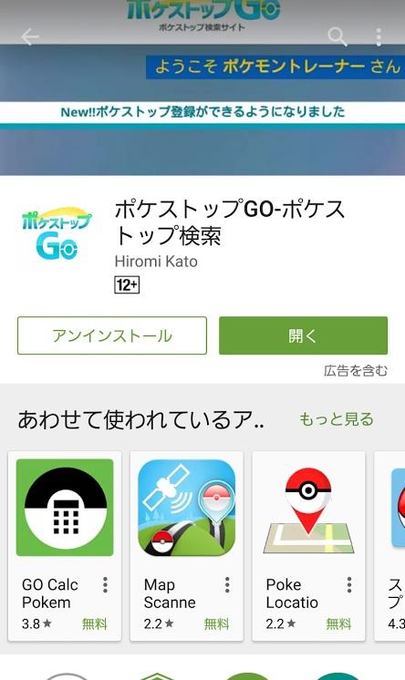 ポケストップGOアプリ1