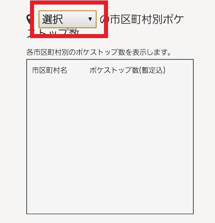 ポケストップGOアプリ12