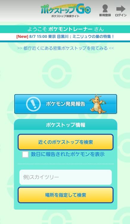ポケストップGOアプリ2
