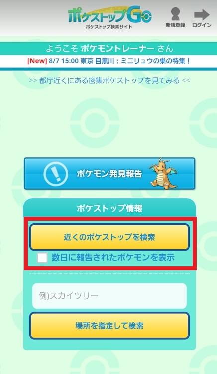 ポケストップGOアプリ3