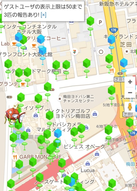 ポケストップGOアプリ7