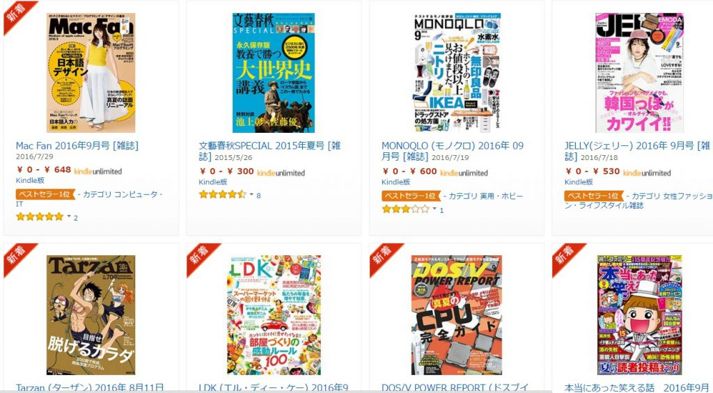 10kindleunlimited本読み放題