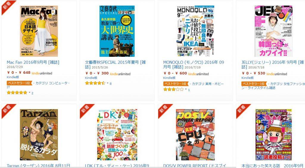 10kindleunlimited本読み放題