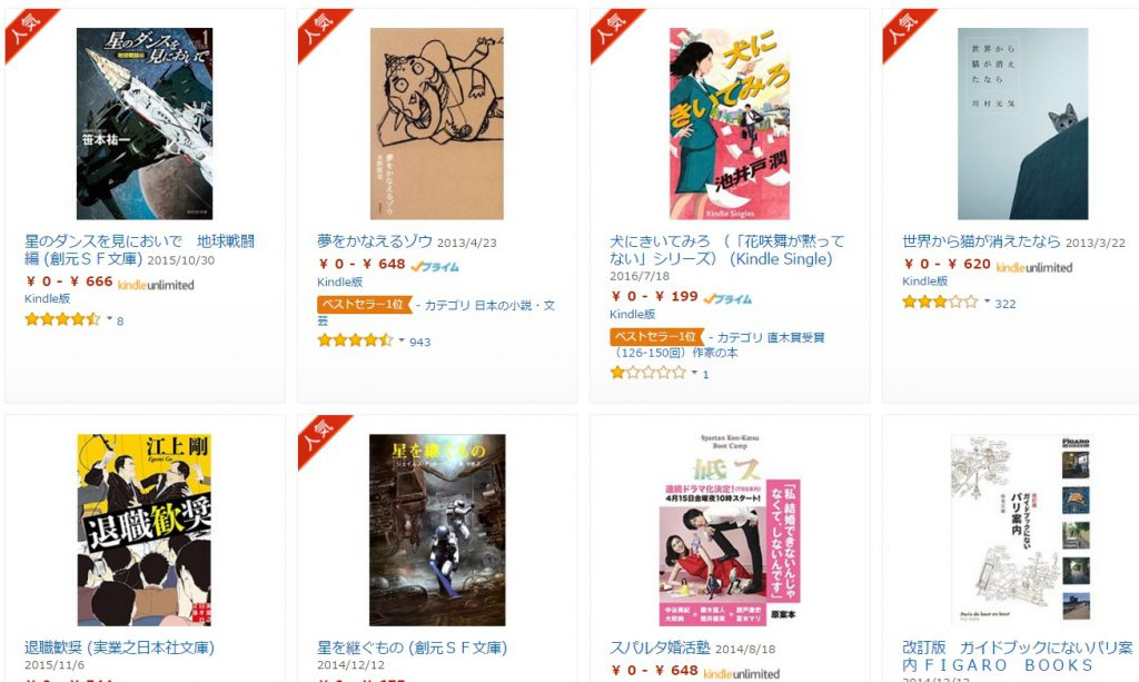 11kindleunlimited本読み放題