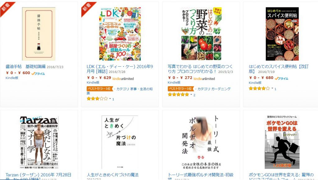 13kindleunlimited本読み放題