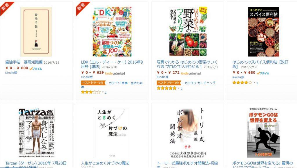 13kindleunlimited本読み放題