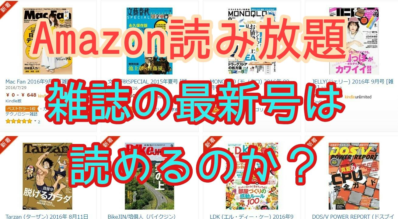 AmazonKindleUnlimited雑誌読み放題6