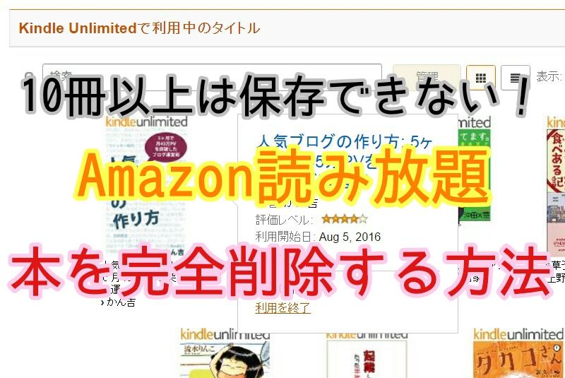 AmazonKindleUnlimitedアマゾンキンドルアンリミテッドコンテンツと端末の管理12