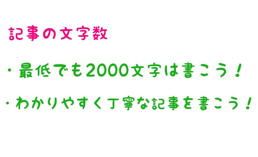 ブログ集客コツ4