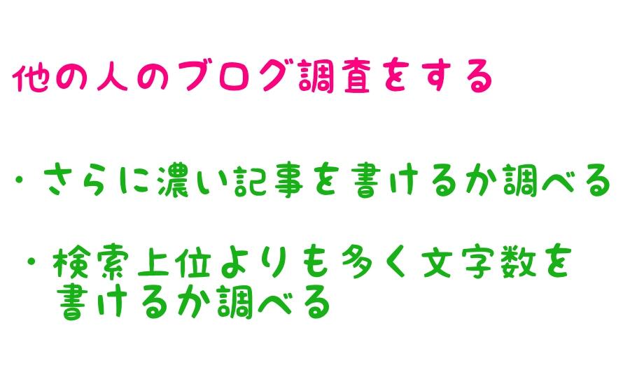 ブログ集客コツ5