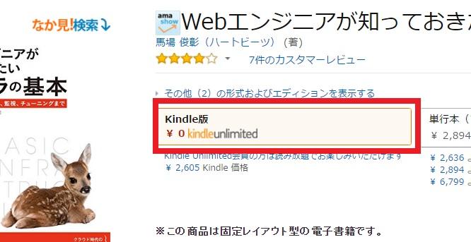6kindleunlimited読み放題アプリ